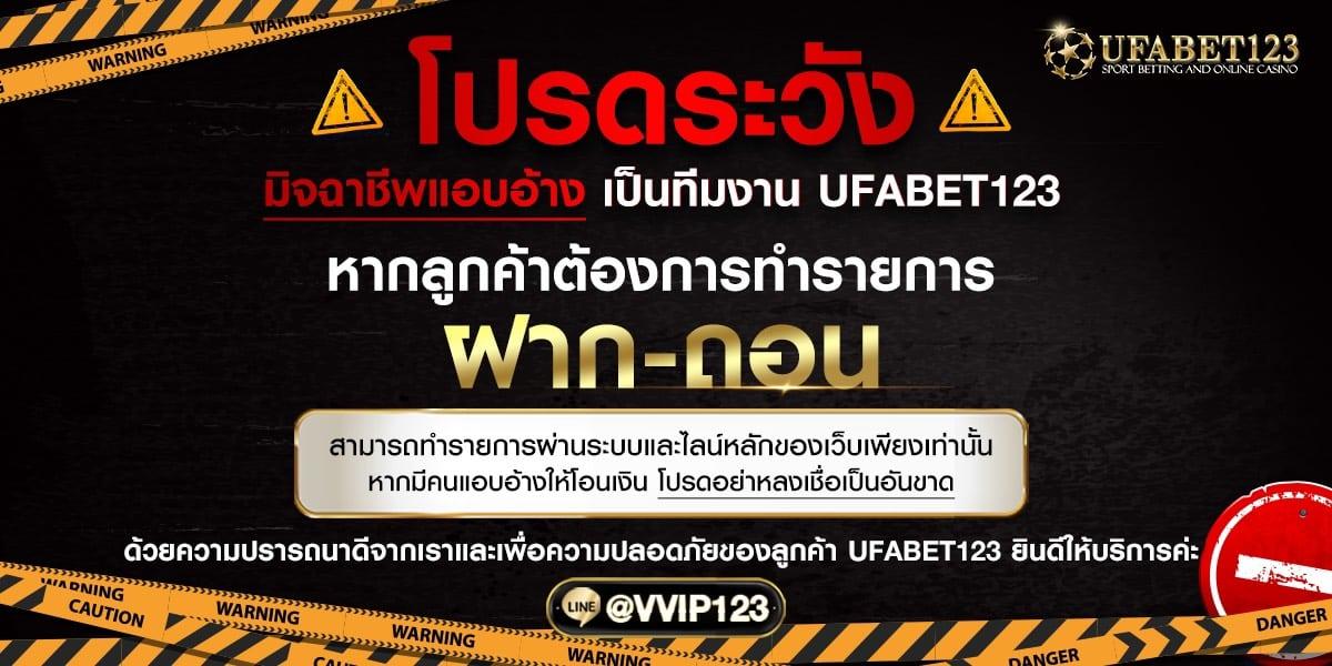 โปรดระวัง